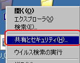 WindowsXP Pro� LAN���B、共有フォルダ、アクセス�丐摔膜い�